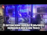 В Китае открылся фейковый магазин Yeezy