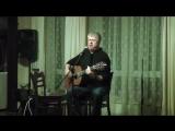 Леонид Сергеев - домашний концерт в Горизонте 6 (14.02.2015)