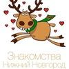 Подслушано Знакомства  | Нижний Новгород