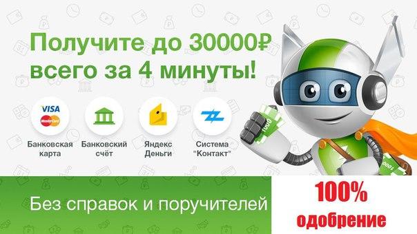 Сумма кредита: от 1000 - 30000 руб 👉👉👉 http://pix09.link/click?aff_id