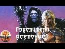 ☠ Повелители вселенной / Masters of the Universe (1987)