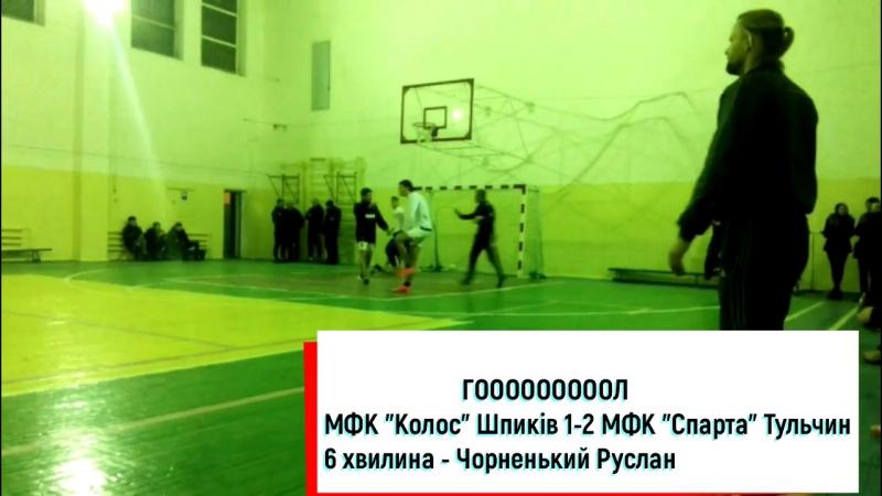 МФК Колос Шпиків - МФК Спарта Тульчин 1 тайм