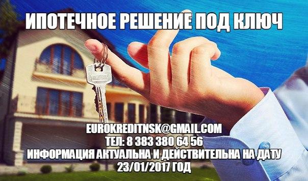 Ипотечное решение под ключ!!!Преимущества ипотеки в нашей компании:П