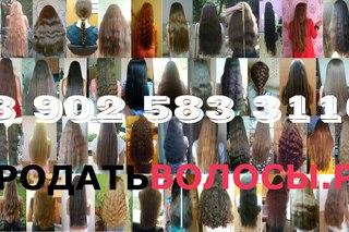 Где продать волосы в кирове