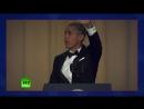 До свиданья, господин президент чем займется Обама после окончания работы в Белом доме