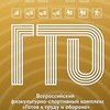 ГТО  Новосибирск