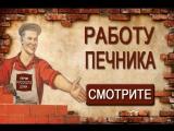 Дымоход печь и камин - Павловск