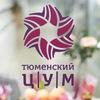 Тюменский ЦУМ