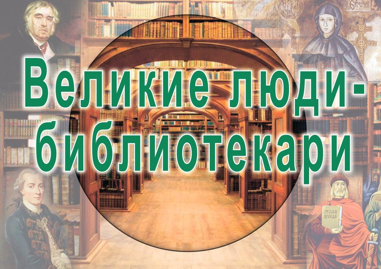 Великие люди - библиотекари