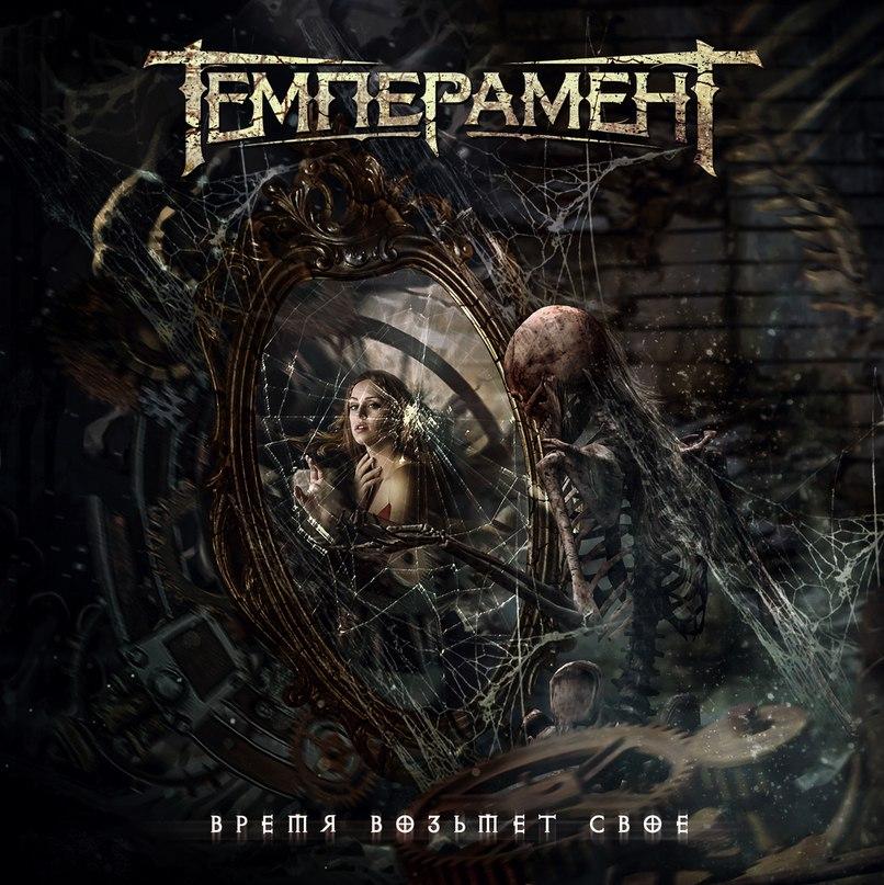 Дебютный альбом группы ТЕМПЕРАМЕНТ - Время возьмёт своё (2017)