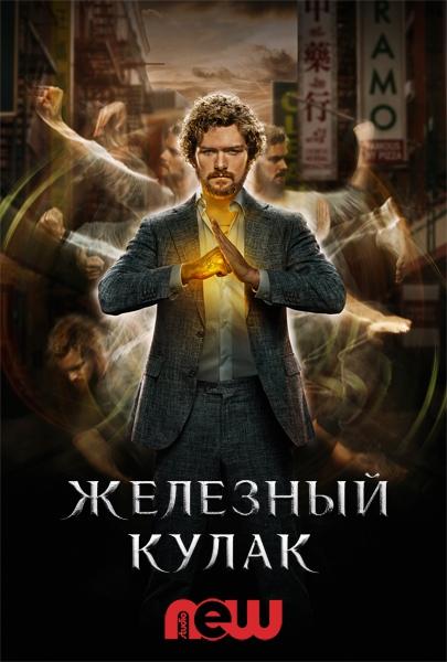 Железный кулак 1 сезон 1-13 серия NewStudio | Iron Fist