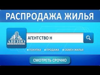 Распродажа жилья агентства ООО