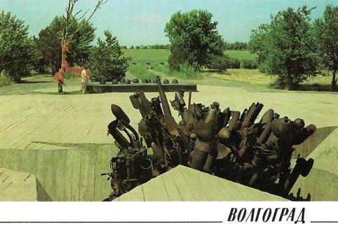 Почтовая открытка «Волгоград. Мемориальный комплекс «Солдатское поле»
