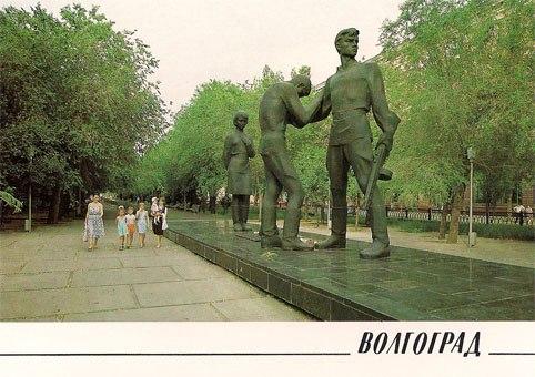 Почтовая открытка «Волгоград. Памятник комсомольцам - защитникам Стали