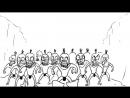 Три Богатыря против 300 Спартанцев
