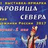 Сокровища Севера. Мастера и художники России.