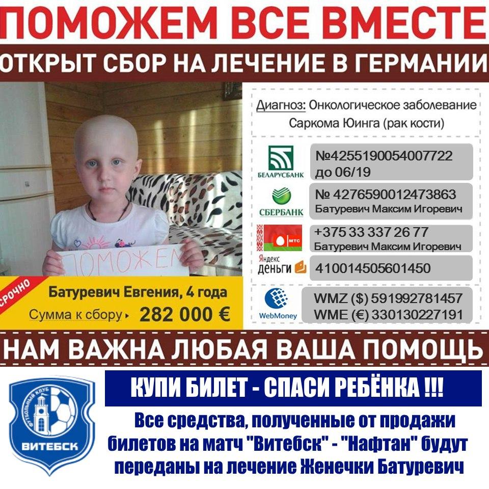 ФК Витебск, купи билет - спаси ребёнка
