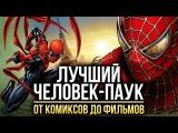 Лучший Человек-Паук Комиксы, фильмы, игры, мультфильмы