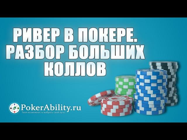Покер обучение | Ривер в покере. Разбор больших коллов