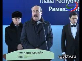 Новости Дагестана - Абдулатипов открыл завод по переработке шин