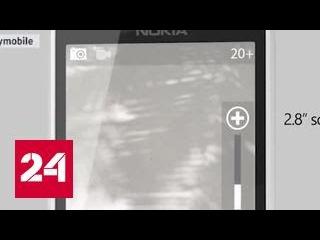 Вести.net: возвращение Nokia и устав британских ищеек