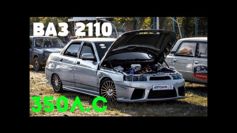 ВАЗ 2110 Турбо (350л.с)1.5 Бара 9000 об/мин