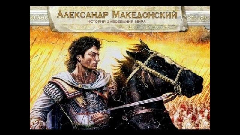 История завоеваний Александра Великого! 1/3 History Channel
