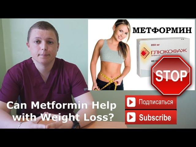 МЕТФОРМИН ДЛЯ ПОХУДЕНИЯ   ОПАСНО   Metformin and Weight Loss