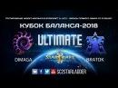 Кубок Баланса-2018 3rd place [Ultimate Division]: DIMAGA (Z) vs BratOK (T)