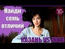 КИЕВ vs КАЗАНЬ семь отличий. Тома Власова