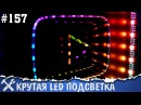 Умная подсветка на адресных светодиодах своими руками 500'000 подписчиков на канале
