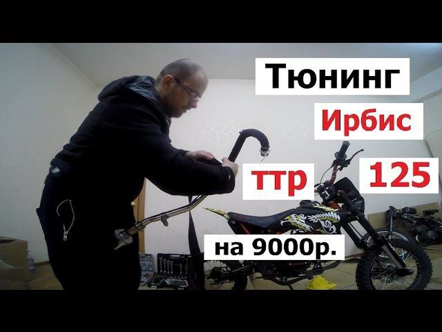 Тюнинг irbis ttr 125 (Babzor.ru)
