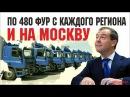 480 фур с каждого региона и на Москву к Медведеву. Ответ дальнобойщиков           https://www.youtube.com/watch?v=cgBQjCVcfRs