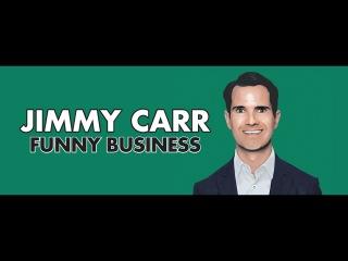 Джимми Карр: Валяет дурака/Jimmy Carr: Funny Business, 2016