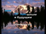 Олег  Анофриев и ЛЮБЭ - Есть только миг - караоке