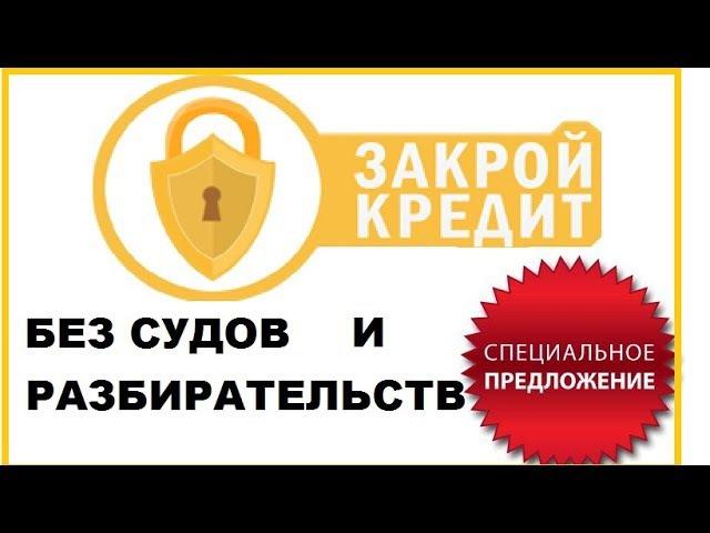 Программа ЗАКРОЙ КРЕДИТ выкуп долга за 20 от номинала.Юля Маркова. Вебинар