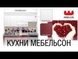 Кухни фабрики Мебельсон в новых цветовых решениях