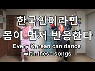 Every Korean can dance with these songs 니가 한국인이라면 따라 출 수 밖에 없다 [GoToe COVER]