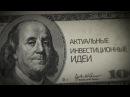 Будни Уолл стрит #7 - Выборы в США - как захеджировать портфели, ММК, Ленэнерго, Мосбиржа, Мосэнерго