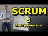 5 ключевых инструментов метода SCRUM