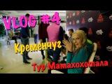 Vlog #4: Тур Мамахохотала | Кременчуг