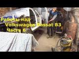 Работы над Volkswagen Passat B3 Часть 6