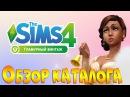 The Sims 4 Гламурный винтаж Обзор каталога