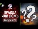 Правда или ложь №26 от GiguroN и Scenarist World of Tanks