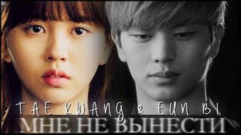 Tae Kwang Eun Bi   мне не вынести