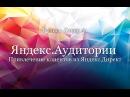 Используйте Яндекс.Аудитории для привлечения дополнительных клиентов из Яндекс.Директ