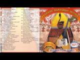 Русские народные песни,   Государственный Академический хор, рук  А Свешников   А ...