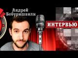 Андрей Бебуришвили - о своих страхах, фанатках и Ютуб блогерах / Откровенное инте...