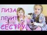 ЛИЗА САМА ЛЕЧИТ СЕСТРУ ОТ ПРОСТУДЫ!!! LISA TREATS HER SISTER FROM A COLD!!!