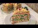 Торт Наполеон с салатом / Napoleon salatı. Çox ləzzətli qat-qat salat.
